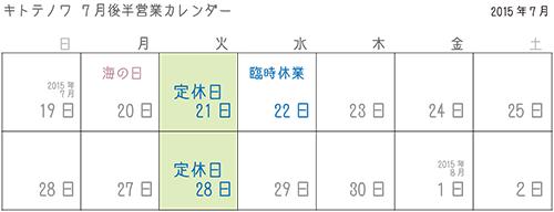 キトテノワ7月後半カレンダー