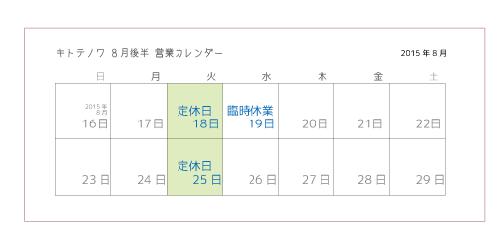 8月後半カレンダー