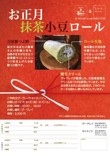 お正月抹茶小豆ロール