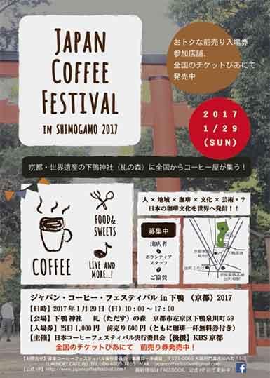 ジャパン・コーヒーフェスティバル in SHIMOGAMO 2017