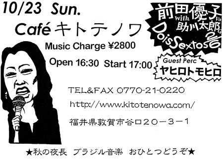 前田優子ライブ2011チラシ
