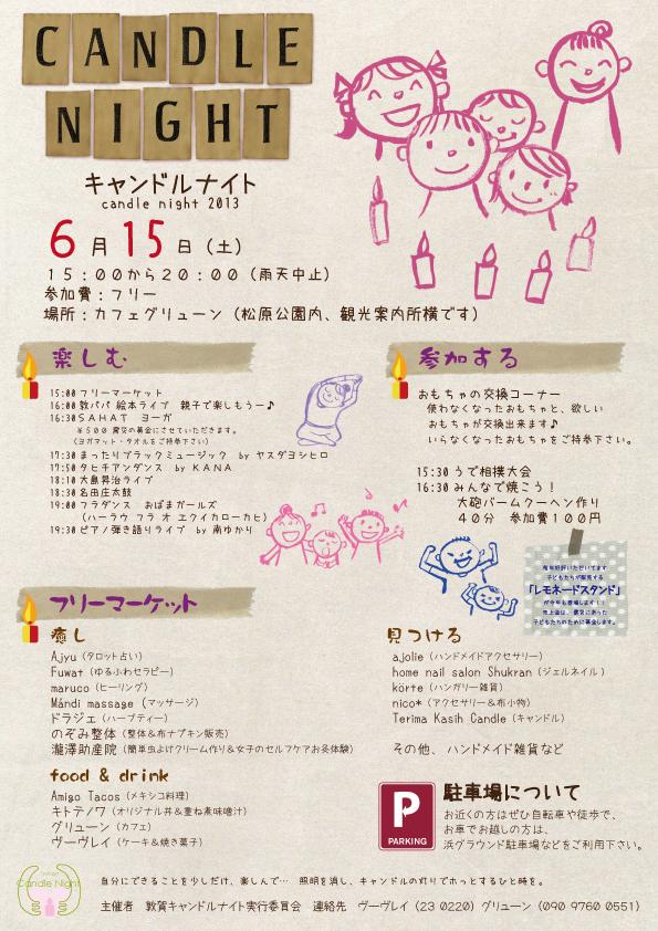 敦賀キャンドルナイト2013チラシ