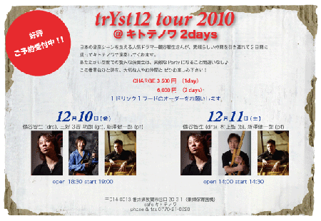 trYst12tour 2010@kitotenowa