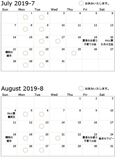 7月と8月の営業カレンダー