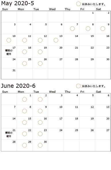 5月・6月の営業カレンダー
