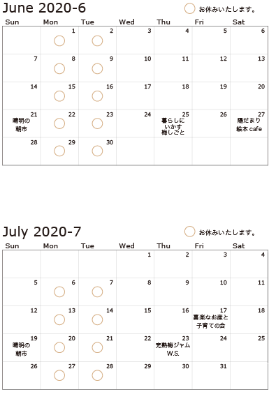 6月・7月の営業カレンダー